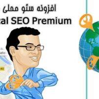 افزونه سئوی محلی وردپرس | افزونه Yoast Local SEO Premium | ثبت آدرس در گوگل | نسخه 9.۲