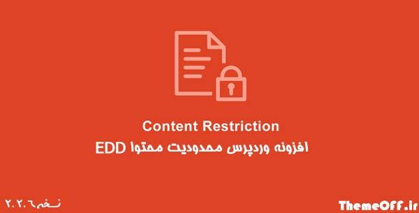 افزونه EDD content restriction | افزونه وردپرس محدودیت محتوا EDD | نسخه ۲.۲.۶