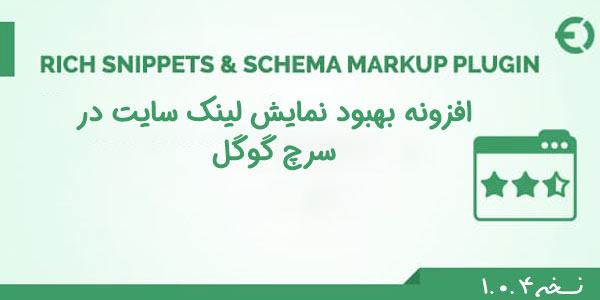 افزونه Rich Snippets Schema Markup | افزونه بهبود نمایش لینک سایت در سرچ گوگل