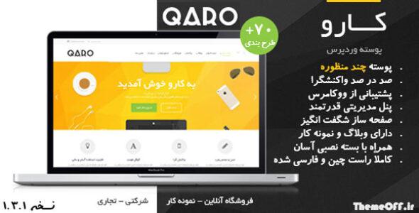 قالب وردپرس شرکتی و چندمنطوره qaro | کارو ( پیکاسو) | نسخه ۱.۳.۱