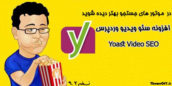 افزونه سئو ویدئو های وردپرس | افزونه Yoast Video SEO |نسخه 9.2