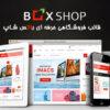 قالب وردپرس فروشگاهیBoxShop | قالب باکس شاپ | نسخه ۱.1.4