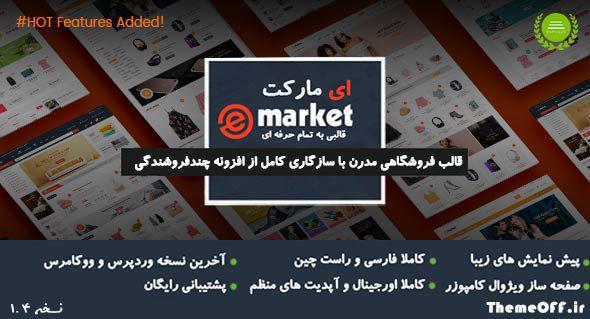 قالب وردپرس فروشگاهی eMarket | قالب وردپرس ایمارکت | نسخه ۱.۴