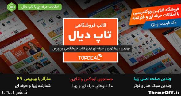 قالب وردپرس فروشگاهی TopDeal | قالب تاپ دیال | نسخه ۱.۶.۱