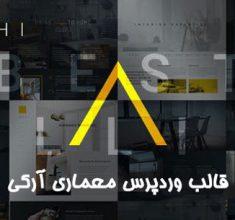 قالب وردپرس شرکتی معماری Archi | قالب آرکی | نسخه ۳٫۹٫۶