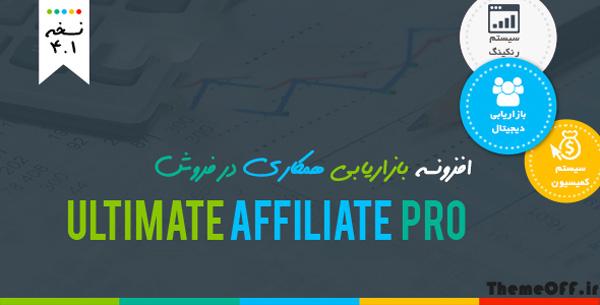 افزونه بازاریابی و همکاری در فروش | Ultimate Affiliate Pro | نسخه ۴.۱