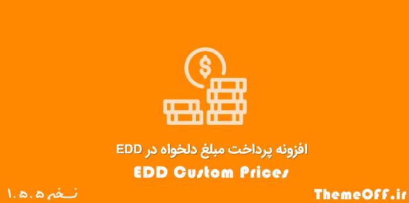 افزونه EDD Custom Prices | افزونه پرداخت مبلغ دلخواه در EDD | نسخه ۱.۵.۵