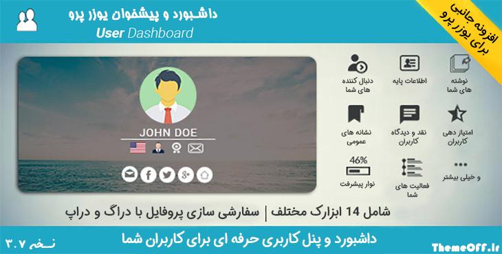 افزونه و پیشخوان داشبورد یوزر پرو | UserPro Dashboard | پلاگین پیشخوان مشتریان UserPro | نسخه 3.7