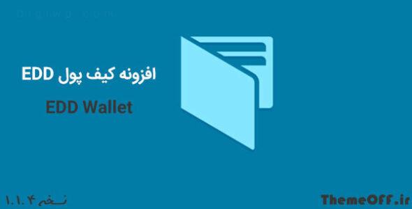 افزونه Edd Wallet | افزونه موجودی حساب و کیف پول Edd Wallet | نسخه ۱.۱.۴