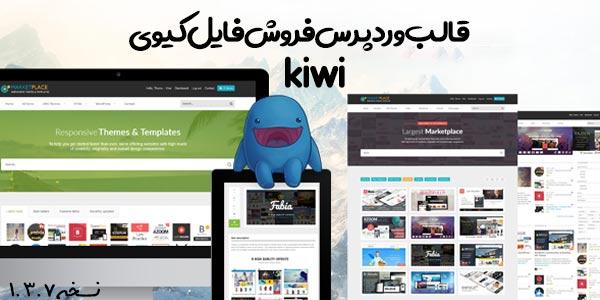 قالب وردپرس ایزی دیجیتال دانلود فروش فایل Kiwi | قالب کیوی | نسخه 1.3.7