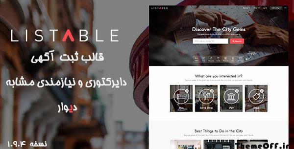 قالب وردپرس آگهی و دایرکتوری ، نیازمندی Listable | قالب لیستبل | نسخه ۱.۹.4