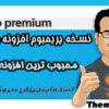 افزونه سئو وردپرس Yoast SEO Premium | یواست پریمیوم | نسخه 11