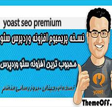 افزونه سئو وردپرس Yoast SEO Premium | یواست پریمیوم | نسخه 11 1