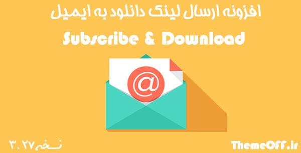 افزونه ارسال لینک دانلود به ایمیل Subscribe & Download فارسی | نسخه ۳.۲۷