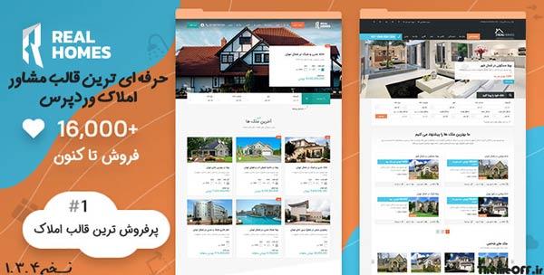 قالب وردپرس مشاور املاک Real Homes | قالب ریل هومز | قالب ثبت املاک | نسخه 1.3.4