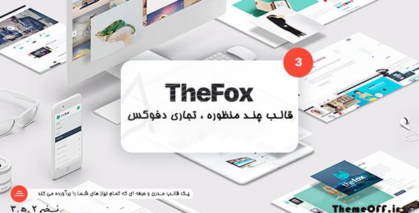 قالب وردپرس چند منظوره و تجاری Thefox | قالب دفوکس | نسخه ۳.5.2