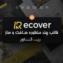 قالب وردپرس ساخت و ساز چند منظوره Recover | قالب ریکاور | نسخه ۱.۸.۲8