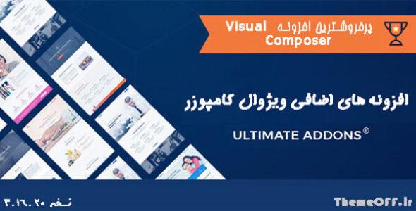 افزونه های اضافی ویژوال کامپوزر | افزونه Ultimate VC Addons فارسی | نسخه ۳.۱۶.۲۲