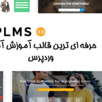 حرفه ای ترین قالب آموزش آنلاین وردپرس wplms | نسخه 3.9