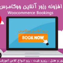 افزونه رزرو آنلاین با ووکامرس | افزونه Woocommerce Bookings | نسخه ۱.12.0