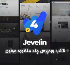 قالب چند منظوره Jevelin | قالب وردپرس جولین | نسخه ۴٫۱