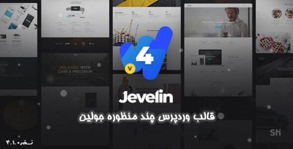قالب چند منظوره Jevelin | قالب وردپرس جولین | نسخه 4.1.0
