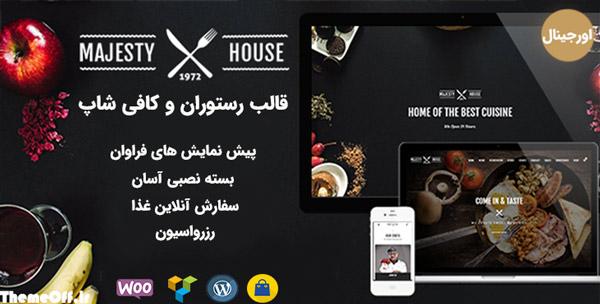 قالب وردپرس رستوران ، فست فود و کافی شاپ ماجستی | قالب Majesty | نسخه 1.5.7