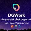 قالب وردپرس فروش فایل DGWork | قالب دیجی ورک | DGWork EasyDigital Download | نسخه 1.1.6
