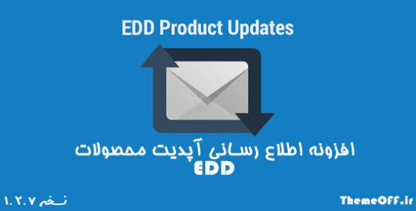 افزونه اطلاع رسانی آپدیت محصولات EDD | افزونه EDD Product Updates | نسخه ۱.۲.۷