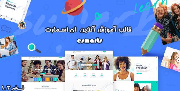 قالب وردپرس آموزشگاه آنلاین Esmart | قالب ای اسمارت | نسخه 1.3