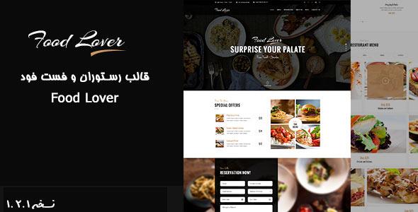 قالب وردپرس رستوران و فست فود Food Lover | قالب عاشق غذا | نسخه 1.2.1