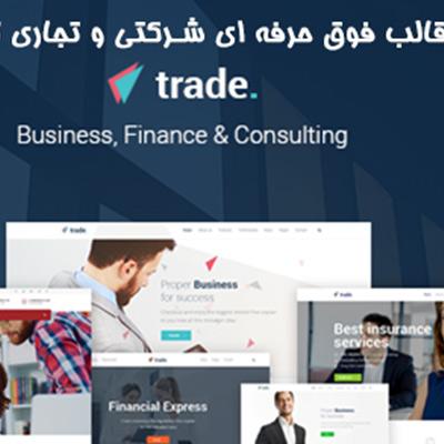 قالب وردپرس چند منظوره شرکتی و تجاری trade | قالب تراد | نسخه 1.2