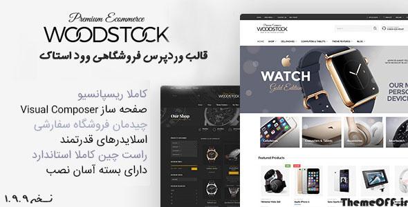 قالب وردپرس فروشگاهی وود استاک| woodstock | نسخه 1.9.9