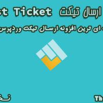 افزونه ارسال تیکت Fast Ticket   نسخه 1.15.3