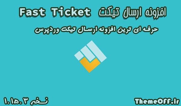 افزونه ارسال تیکت Fast Ticket | نسخه 1.15.3