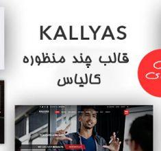 قالب وردپرس چند منظوره کالیاس | قالب Kallyas wordpress theme | نسخه 4.16