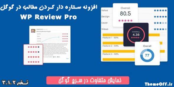 افزونه WP Review Pro | افزونه ستاره دار کردن مطالب در گوگل | افزونه امتیاز دهی ستاره وردپرس | نسخه ۳.۱.۲
