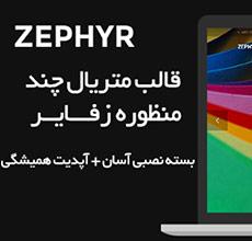 قالب وردپرس شرکتی و تجاری زفایر Zephyr | نسخه ۵٫۴