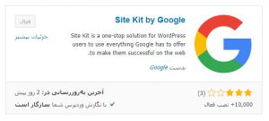 plugin-site-kit-google