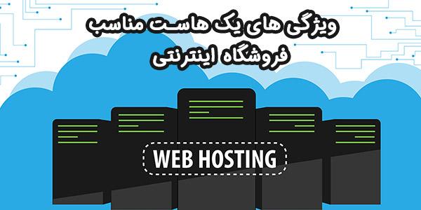 hostweb