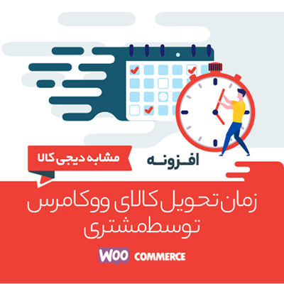 woocommerce delivery time افزونه